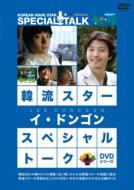 韓流スター スペシャル・トークDVDシリーズ イ・ドンゴン