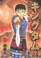 キングダム 1 ヤングジャンプ・コミックス
