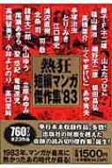 熱狂短編マンガ傑作集'83