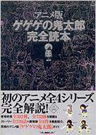 アニメ版 ゲゲゲの鬼太郎完全読本