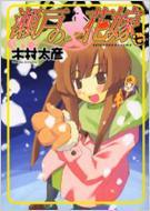 瀬戸の花嫁 7 GANGAN WING COMICS