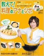 教えて!料理のアナとツボ おいしくなるコツと基本メニュー30 VOL.3 日経BPムック