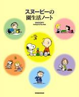 スヌーピーの園生活ノート