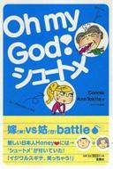 OH MY GOD!シュートメ