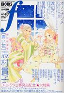 Manga Erotics F 43