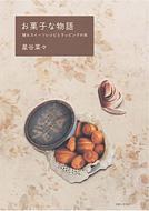 お菓子な物語 贈るスイーツレシピとラッピングの本