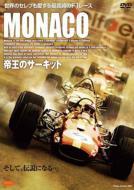 Sports/Monaco: 帝王のサーキット