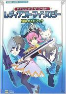 テイルズ オブ ザ ワールド レディアントマイソロジー 冒険ガイドブック BOOKS for PSP