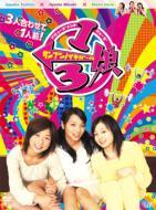 1/3娘 DVD-BOX