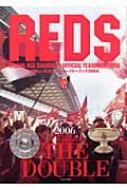 浦和レッズ・オフィシャル・イヤーブック 2006