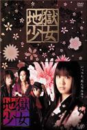 Jigoku Shojo Dvd-Box