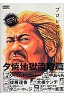 プロレス狂の詩 夕焼地獄流離篇 kamipro books