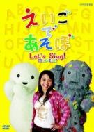 えいごであそぼ Let's Sing! 2006〜2007