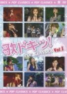 歌ドキッ! POP CLASSICS Vol.1