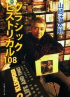 クラシックヒストリカル108