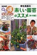 柳生真吾の楽しい園芸のススメ秋・冬編 Nhkまる得マガジン