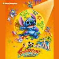 東京ディズニーランド リロ&スティッチのフリフリ大騒動 〜Find Stitch!〜2007