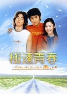 極速青春 DVD-BOX