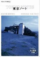 平田オリザの現場 20 東京ノート 6ヶ国語版
