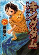 キングダム 4 ヤングジャンプ・コミックス