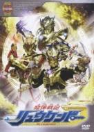 魔弾戦記 リュウケンドー VOLUME13