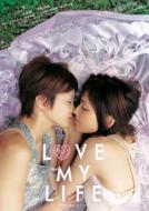 LOVE MY LIFE ラブ マイ ライフ スペシャル・エディション