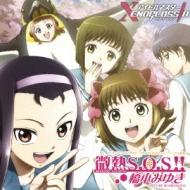TVアニメ『アイドルマスター XENOGLOSSIA』オープニング主題歌::微熱S.O.S!!