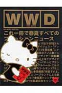 WWD FOR JAPAN ALL ABOUT 2007 S/S