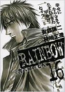 RAINBOW 二舎六房の七人 16 ヤングサンデーコミックス