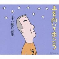 【訃報】永六輔さん 〜永六輔さんの作品群を振り返る〜