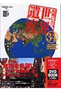 危機にたつ世界遺産34 NHK世界遺産100特別版 小学館DVD BOOK