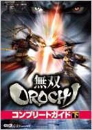 無双OROCHIコンプリートガイド 下