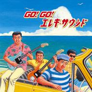 Go!go! エレキ サウンド : King Best Select Library: 2007
