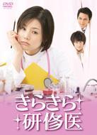 きらきら研修医 DVD BOX