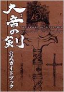 映画 大帝の剣公式ガイドブック