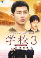 チョ・インソン幻のデビュー作 学校3 ベストセレクション DVD-BOX