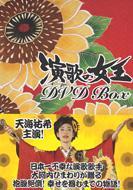 演歌の女王 DVD BOX