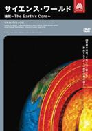 サイエンス ワールド: 地核: The Earth's Core