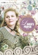Lover's Prayer はつ恋