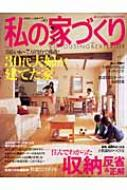 私の家づくり No.56 別冊美しい部屋