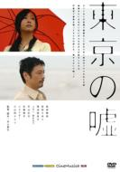 CineMusica DVD::東京の嘘