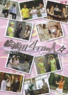 娘DOKYU!「絵流田4丁目の人々」Vol.1