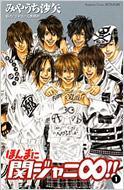 ほんまに関ジャニ∞!! 1 講談社コミックスB