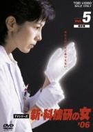 新科捜研の女06