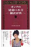 オンナの「建前・本音」翻訳辞典