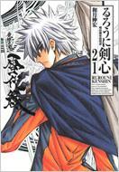 るろうに剣心完全版 明治剣客浪漫譚 21 ジャンプコミックス