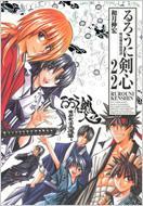 るろうに剣心完全版 明治剣客浪漫譚 22 ジャンプコミックス