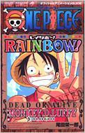 ONE PIECE RAINBOW! オフィシャルアニメーションGUIDE ジャンプ・コミックス
