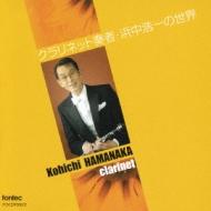 クラリネット奏者、浜中浩一の世界(3CD)
