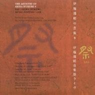 伊福部昭の芸術9 祭 伊福部昭音楽祭ライヴ 本名徹次&日本フィルハーモニー交響楽団(2CD)